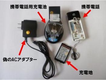 充電器2.JPG